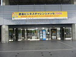 0609tokushima