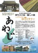 20080110125awaji